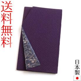 古渡緞子ふくさ 慶弔両用袱紗 結婚式 冠婚葬祭 男性用 女性用 日本製