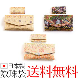 金襴房カバー付念珠袋 数珠袋 念珠入れ 数珠入れ 日本製 紙箱入