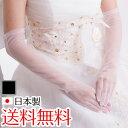 オーガンジーロンググローブ 日本製 約50cm ブライダル ウェディング【メール便送料無料】