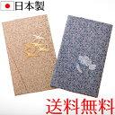 【メール便送料無料】福珠どんす金封ふくさ慶弔2枚セット 日本製袱紗