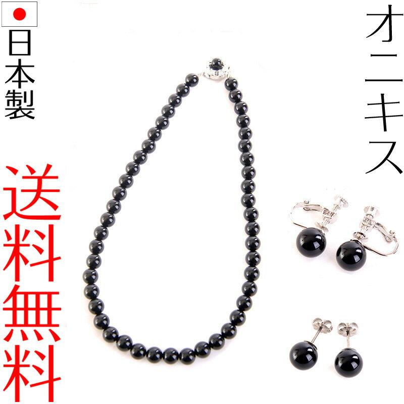 日本製ブラックオニキスネックレス イヤリングorピアス2点セット 8mm丸珠 天然石 冠婚葬祭 ブラックフォーマル 葬儀 通夜 告別式 法要