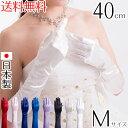 サテンミディアムグローブ 日本製 約40cm ブライダル ウェディング【メール便送料無料】