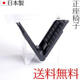 日本製正座椅子 ブラック 高さ調整可能 冠婚葬祭 ブラックフォーマル 葬式 法事 葬儀 法要 通夜