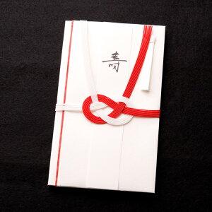 【メール便送料無料】 紅白7本あわじ祝儀袋 金封 奉書紙 結婚式 ご祝儀袋