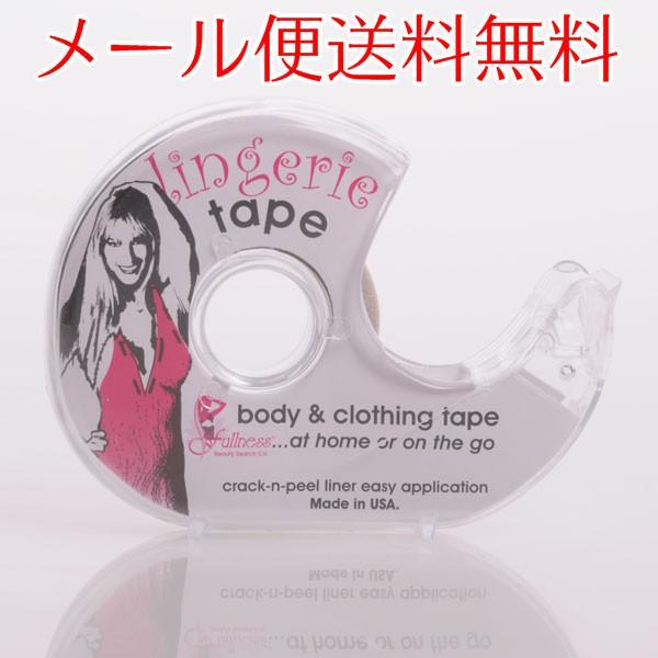 【メール便送料無料】ランジェリーテープ ファッションテープ 気になる胸元に!Lingerie Tape 返品不可【RCP】