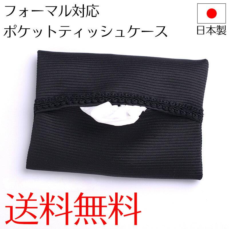 【メール便送料無料】ポケットティッシュケース ティッシュカバー 冠婚葬祭や学校関係、オフィスで大活躍 日本製