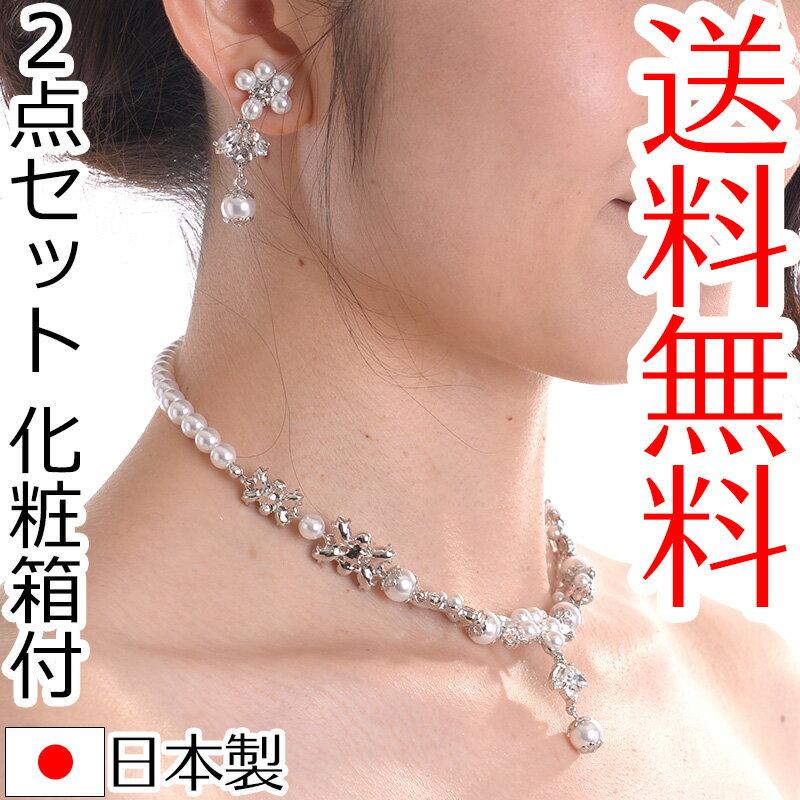 ネックレスイヤリングセット 1366スノー 化粧箱付 日本製ブライダルアクセサリー 結婚式 花嫁 ウェディング パーティー スワロフスキー