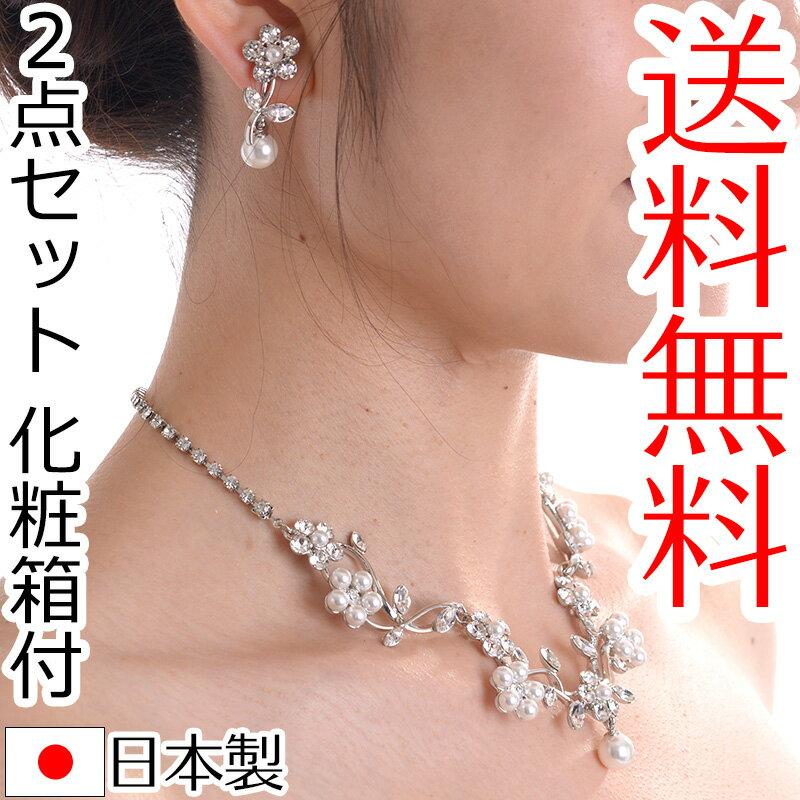 ネックレスイヤリングセット 1721フローラル 化粧箱付 日本製ブライダルアクセサリー 結婚式 花嫁 ウェディング パーティー スワロフスキー
