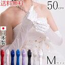 サテンロンググローブ Mサイズ 日本製 約50cm ブライダル ウェディング 花嫁 結婚式 ウェディングドレス【メール便送…