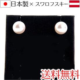 【メール便送料無料】スワロフスキーパールピアス 8mmチタンポスト ホワイトパール650 日本製×オーストリア