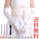スーパーフィットウェディンググローブ 日本製50cm サテンロング手袋 ブライダル 花嫁 結婚式 披露宴【メール便送料無…
