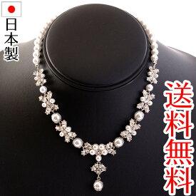日本製スノーネックレス 1366 スワロフスキー使用 ウェディングドレス ブライダル 結婚式 パーティー 花嫁 レッドカーペット 発表会 演奏会 舞台 レセプション