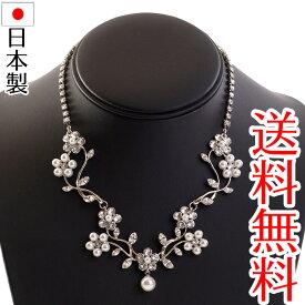 日本製フラワーネックレス 1721 スワロフスキー使用 ウェディングドレス ブライダル 結婚式 パーティー 花嫁 レッドカーペット 発表会 演奏会 舞台 レセプション