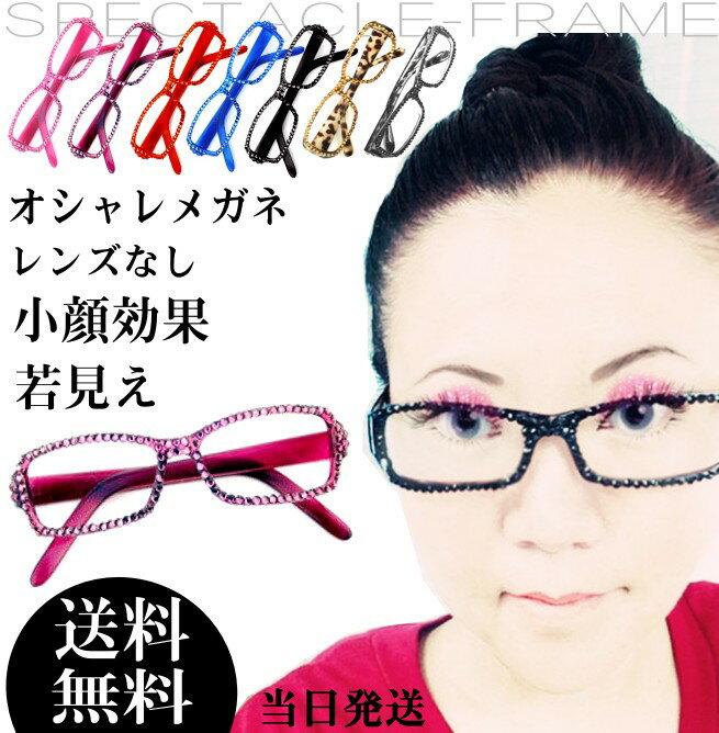 当日発送/送料無料 レンズなし 若見え 小顔効果 オシャレメガネ ファッションメガネ ダテメガネ 伊達メガネ めがね 7色