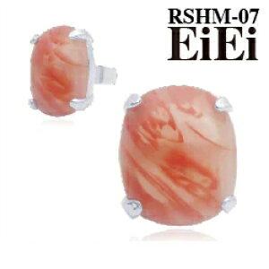 カーネリアンリング パワーストーンリング フリーサイズ 指輪 RSHM-07