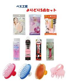 【日本製】ベス シャンプーブラシ 洗顔ブラシ パフ 泡だてネット よりどり5点セット 美容 洗顔 シルク 化粧落とし メイク 汚れ 毛穴 フェイス つるつる しっとり お風呂 バスグッズ シャンプー 髪 頭皮 マッサージ