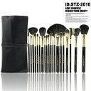 20本メイクブラシセット、化粧筆セット、化粧ブラシセット、ブラシケース付き STZ-2010