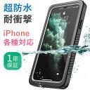 【全品ポイント10倍】【完全防水】iPhone SE 12 SE2 ケース 耐衝撃 防水ケース iPhoneケース XR 11 Pro Max mini XS 7…