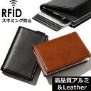 【送料無料】アルミ レザー クレジット カード ケース マネークリップ スキミング防止 RFID カード入れ スライド式 革…