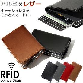 カードケース スキミング防止 磁気防止 革 レザー アルミ スライド式 メンズ レディース スリム 薄型 クレジットカード ポイントカード カード入れ カードホルダー お札 磁気保護 コンパクト 薄い Zepirion ブランド おしゃれ パスケース ウォレット 小さい財布 小さめ