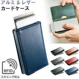 カードケース 革 大容量 スキミング防止 磁気防止 メンズ レディース スライド式 薄型 スリム クレジットカード ポイントカード カード入れ カードホルダー マネークリップ カード ホルダー クレジット コンパクト アルミ Zepirion ブランド ウォレット 小さい財布 小さい