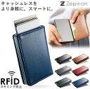 カードケース スリム 革 スキミング防止 RFID 磁気 メンズ レディース 磁気防止 薄型 カード入れ クレジットカード ポ…