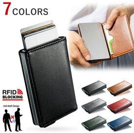 【ポイント10倍!5/19まで】カードケース メンズ レディース 磁気 スキミング 防止 カード入れ 革 スリム 薄型 薄い かっこいい おしゃれ クレジットカード ポイントカード ICカード RFID 磁気不良 プレゼント カードホルダー クレジットカードケース スライド式