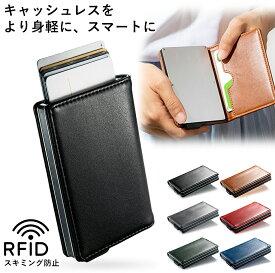 カードケース メンズ レディース 磁気 スキミング 防止 カード入れ 革 スリム 薄型 薄い かっこいい おしゃれ クレジットカード ポイントカード ICカード RFID 磁気不良 プレゼント カードホルダー クレジットカードケース スライド式