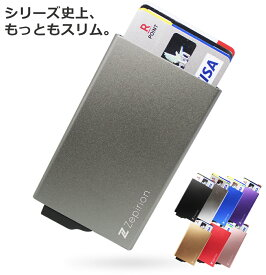 カードケース スキミング防止 磁気防止 アルミ スライド式 メンズ レディース スリム 薄型 クレジットカード ポイントカード カード入れ カードホルダー マネークリップ付き お札 磁気保護 小さい コンパクト 薄い Zepirion ブランド おしゃれ パスケース ウォレット 箱
