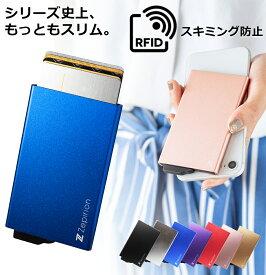 カードケース スキミング防止 磁気防止 アルミ スライド式 メンズ レディース 薄型 スリム ポイントカード カード クレジット ホルダー カード入れ カードホルダー インナー キーケース 小さい コンパクト 薄い Zepirion ブランド パスケース ウォレット 送料無料