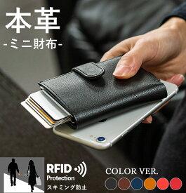 カードケース ミニ財布 本革 メンズ 小さい財布 ミニ コンパクト ミニウォレット スマートウォレット スキミング防止 磁気 メンズ財布 磁気防止 カード入れ 大容量 スリム クレジットカードケース カードホルダー 小銭入れ レザー 牛革 mini