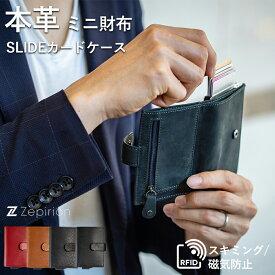 カードケース 本革 大容量 スキミング防止 磁気防止 メンズ レディース ミニ財布 小さい財布 小銭入れ 付き 薄型 スリム クレジットカード ミニウォレット カード入れ カードホルダー 札入れ スライド式 カード クレジット ブランド 財布 かわいい