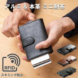 カードケース 本革 大容量 スキミング防止 磁気防止 メンズ レディース スライド式 小銭入れ スリム 薄型 クレジットカード ポイントカード カード入れ カードホルダー 札入れ カード ホルダー クレジット コンパクト Zepirion ブランド ウォレット 小さい財布 小さい 財布