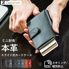 カードケース 本革 大容量 スキミング防止 磁気防止 メンズ レディース スライド式 小銭入れ 付き 薄型 スリム クレジットカード ポイントカード カード入れ カードホルダー 札入れ カード クレジット ブランド 2つ折り 軽い 小さい 財布 zepirion おしゃれ