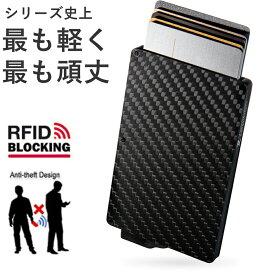 カードケース スキミング防止 スライド式 メンズ レディース 磁気防止 薄型 スリム キャッシュレス クレジットカード ポイントカード ウォレット カード入れ ケース カードホルダー プレゼント 薄い 軽量 ブランド 社会人 カーボン