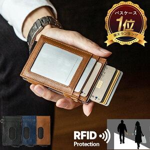 カードケース 定期入れ パスケース icカード メンズ レディース コンパクト 切符入れ カード入れ 本革 スキミング防止 磁気防止 大容量 薄型 クレジットカードケース idカード カードホルダ