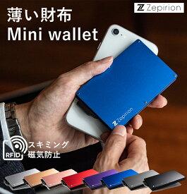 財布 スリム スキミング防止 RFID 磁気 メンズ ミニウォレット カードケース カード入れ 薄型 磁気防止 ブランド コンパクト メンズ財布 ポイントカード クレジットカードケース インナー ミニ財布 カードホルダー 薄い軽量 軽い アルミ