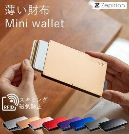 財布 スリム スキミング防止 RFID 磁気 レディース ミニウォレット カードケース カード入れ 薄型 磁気防止 ブランド コンパクト レディース財布 クレジットカードケース インナー ミニ財布 薄い軽量 軽い アルミ スライド式 かわいい