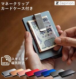 マネークリップ カード スキミング防止 RFID 磁気 メンズ レディース カードケース カード収納 ブランド アルミ スライド式 メンズ レディース スリム 薄型 クレジット カード入れ カードホルダー お札 磁気保護 小さい コンパクト 薄い おしゃれ