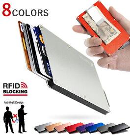 【1年保証】カードケース メンズ レディース 磁気 スキミング 防止 カード入れ マネークリップ スリム 薄型 薄い かっこいい おしゃれ クレジットカード ポイントカード ICカード RFID 磁気不良 プレゼント ギフト 社会人 学生 スライド式