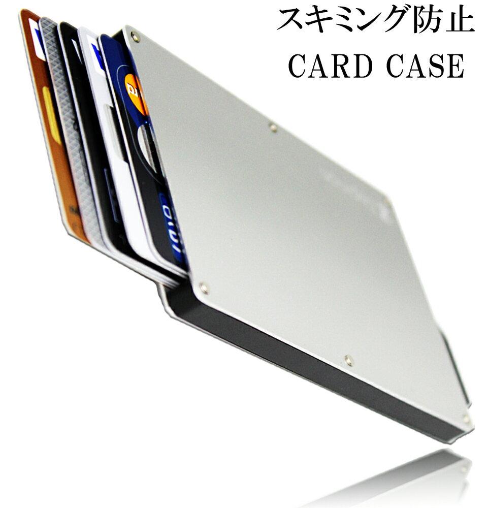 スキミング防止 クレジットカードケース 薄型 スライド式 アルミニウム 磁気防止 RFID NFC 磁気 5枚収納 ブラック シルバー 黒 保護 防止 スキミング ホルダー クレジットカード マネークリップ ミニマリスト 財布 クリップ付き カードケース アルミ キャッシュカード