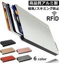 【圧倒的な高評価レビュー4.34点!】カードケース 薄型 スリム スキミング防止 磁気防止 磁気 防止 メンズ レディース…