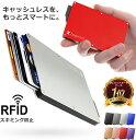 カードケース スキミング防止 磁気防止 アルミ スライド式 メンズ レディース 薄型 スリム クレジットカード ポイント…