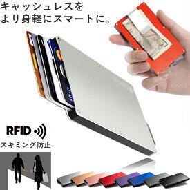【1年保証】カードケース スリム メンズ レディース スキミング防止 磁気防止 カード入れ マネークリップ インナーカードケース 薄型 カード ケース RFID ブランド コンパクト ポイントカード クレジットカードケース カードホルダー おしゃれ