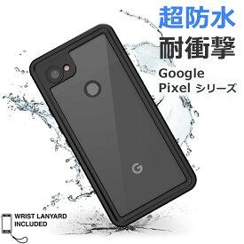 【完全防水】Google Pixel 3a 3aXL防水 防水ケース 防水カバー Pixel3a IP68 耐衝撃 防水 耐震 防塵 耐衝撃 ケース 完全防水 ストラップ付 グーグル ピクセル ピクセル3a ピクセル3aXL 指紋認証 お風呂 海 水中撮影 スマホ 携帯電話 スマホ防水