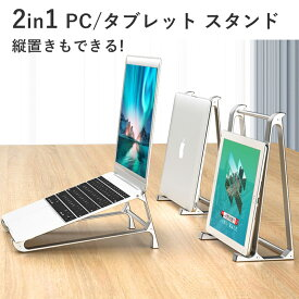 タブレット スタンド iPadスタンド タブレットスタンド タブレットPC アイパッド ホルダー タブレット アーム ノートパソコンスタンド PCスタンド 冷却 アルミ 縦置き ノートPC 台 卓上 収納 対策グッズ コンパクト腰痛 肩こり 猫背 解消 かっこいい