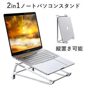 ノートパソコン スタンド パソコンスタンド ノートパソコンスタンド PCスタンド PCアクセサリー 17インチ 冷却 縦置き ノートPC 15.6 15インチ 卓上 収納 対策グッズ コンパクト台 机上 パソコン台 パソコンラック ラック iPad 腰痛 肩こり 猫背