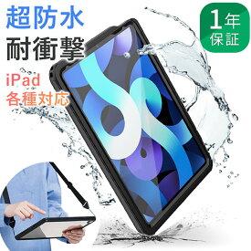 【全品ポイント10倍】【完全防水】 iPad ケース 第9世代 第8世代 第7世代 Air4 防水ケース 10.2インチ 9.7インチ 10.9インチ 第6世代 防水 耐衝撃 iPadケース iPad防水ケース 第5世代 10.5インチ 11インチ 第2世代 第3世代 2019 2021 Air2 Air3 pro mini4 mini5