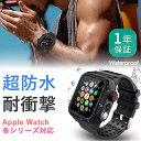 【全品ポイント10倍】【完全防水】アップルウォッチ バンド カバー ベルト Apple Watch 防水 ケース 保護ケース 38mm …