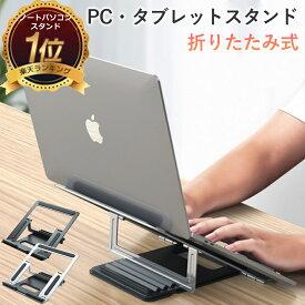 ノートパソコン スタンド パソコンスタンド 折りたたみ式 パソコン台 ノートパソコンスタンド パソコン PCスタンド 17インチ 冷却 メタル ノートPC 15.6インチ 15インチ 卓上 台 机上 パソコンラック ラック 肩こり iPad 持ち運び 角度調節可能